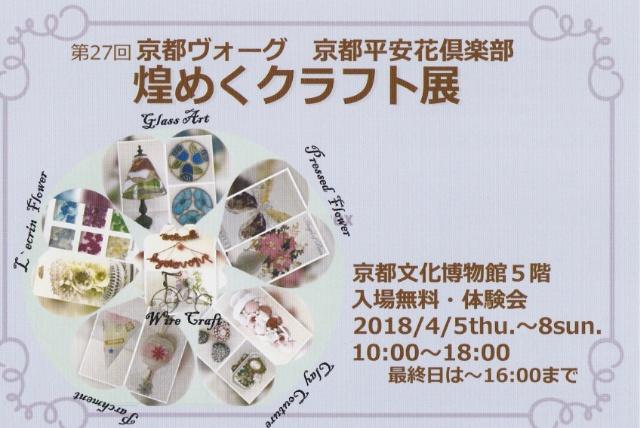 【 森口玲子 】さん【 第27回 煌めくクラフト展 】ご出品情報!! 4.5(木)~4.8(日) @ 京都文化博物館5階