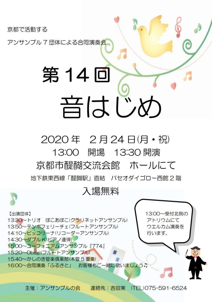 【 第14回 音はじめ 】2/24(月・祝)開催情報📣📣📣 @ 京都市醍醐交流会館 ホール